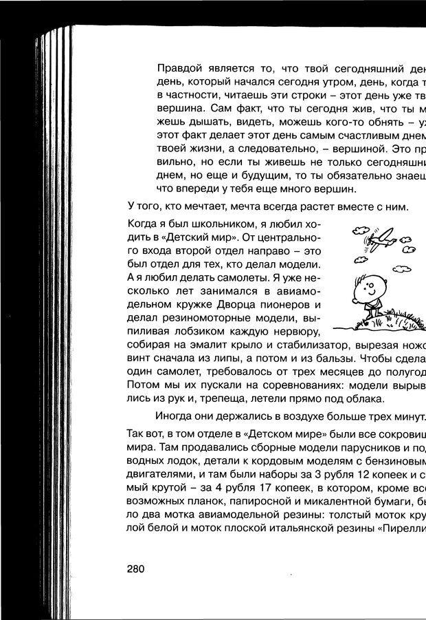 PDF. Простая правильная жизнь. Козлов Н. И. Страница 280. Читать онлайн