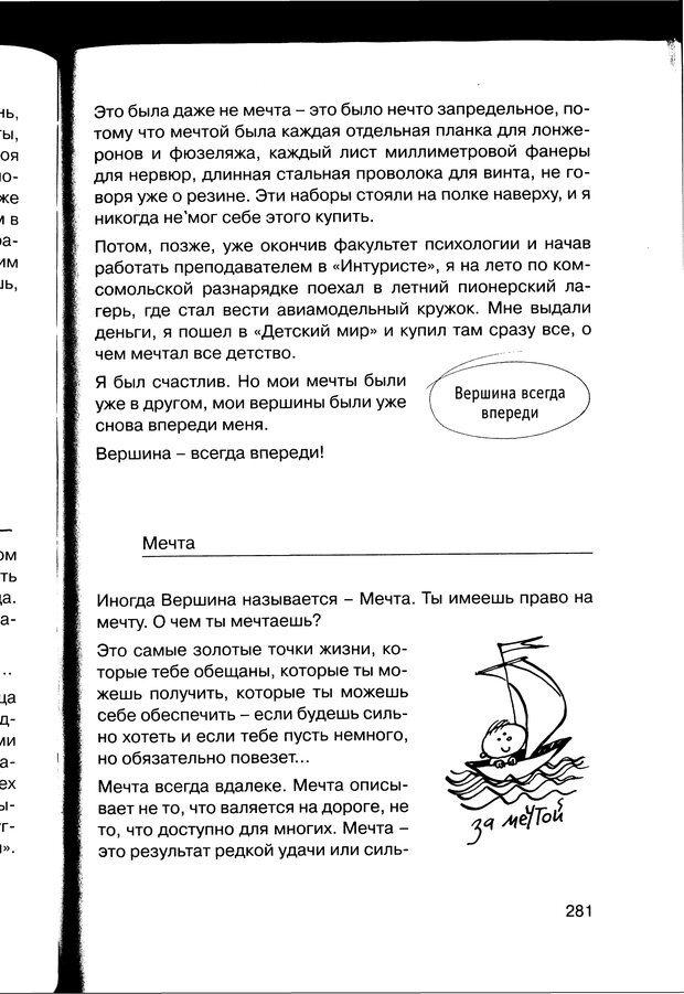 PDF. Простая правильная жизнь. Козлов Н. И. Страница 281. Читать онлайн