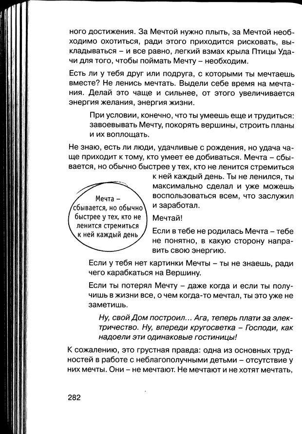 PDF. Простая правильная жизнь. Козлов Н. И. Страница 282. Читать онлайн