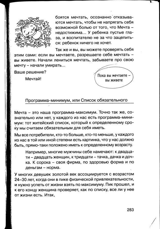PDF. Простая правильная жизнь. Козлов Н. И. Страница 283. Читать онлайн