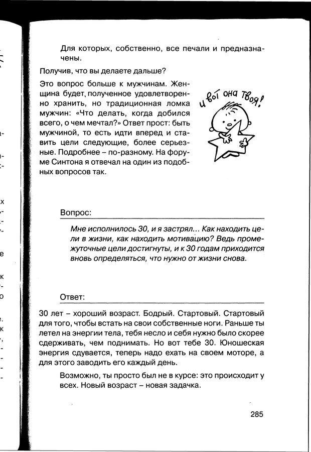 PDF. Простая правильная жизнь. Козлов Н. И. Страница 285. Читать онлайн