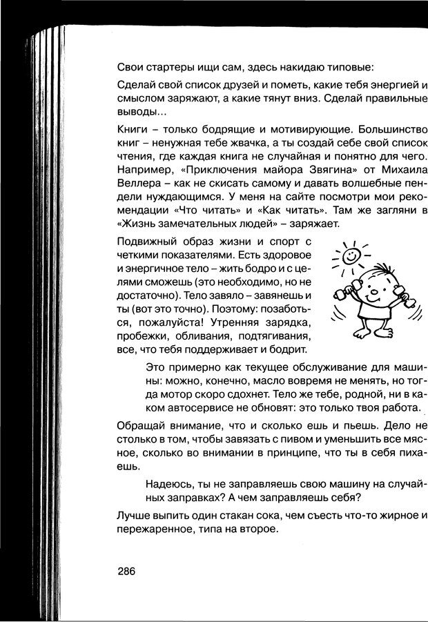 PDF. Простая правильная жизнь. Козлов Н. И. Страница 286. Читать онлайн
