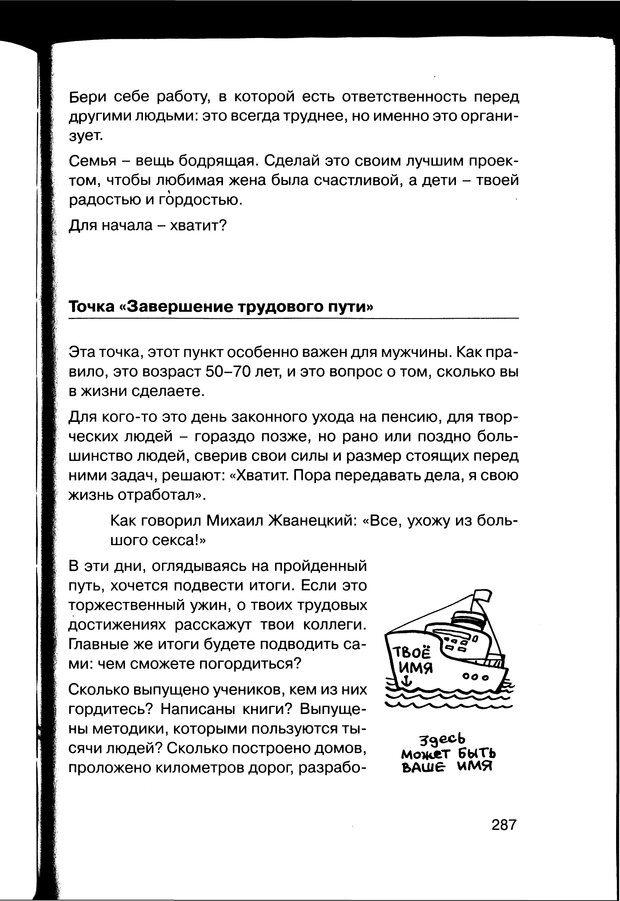 PDF. Простая правильная жизнь. Козлов Н. И. Страница 287. Читать онлайн