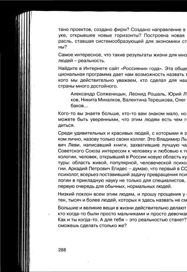 PDF. Простая правильная жизнь. Козлов Н. И. Страница 288. Читать онлайн