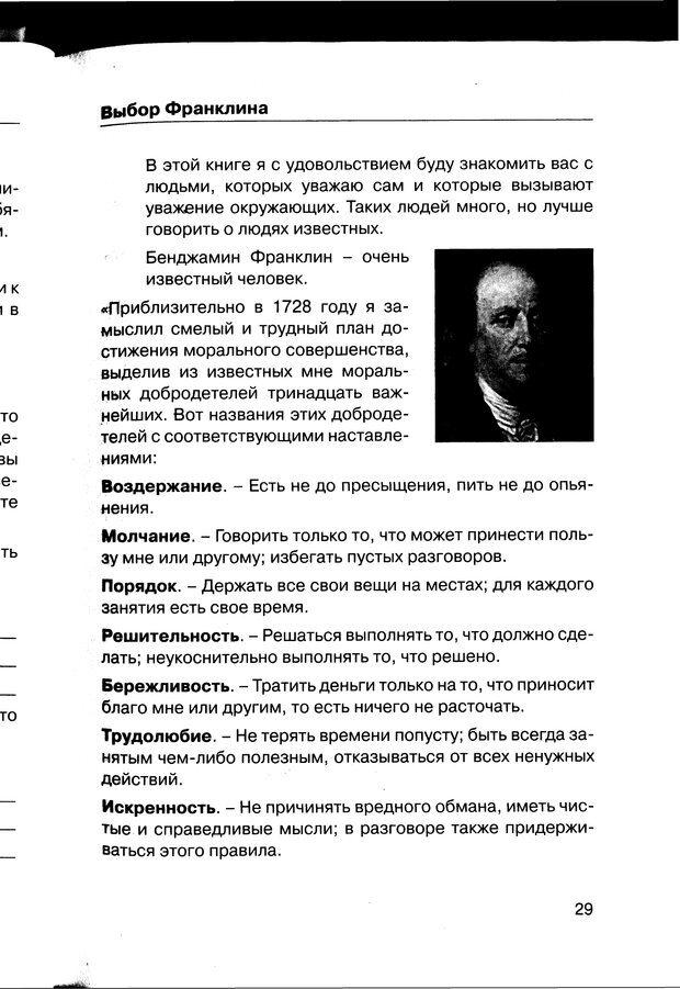 PDF. Простая правильная жизнь. Козлов Н. И. Страница 29. Читать онлайн