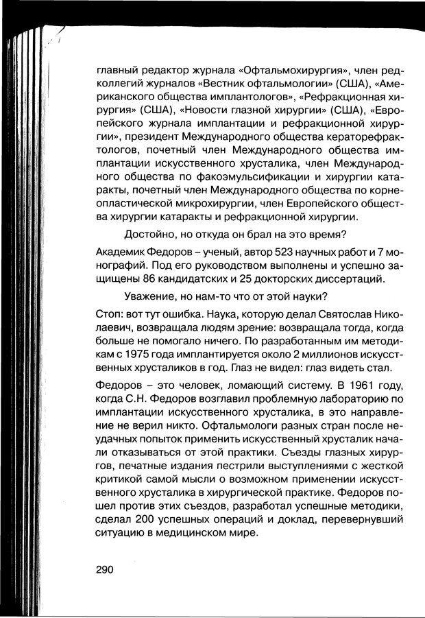 PDF. Простая правильная жизнь. Козлов Н. И. Страница 290. Читать онлайн