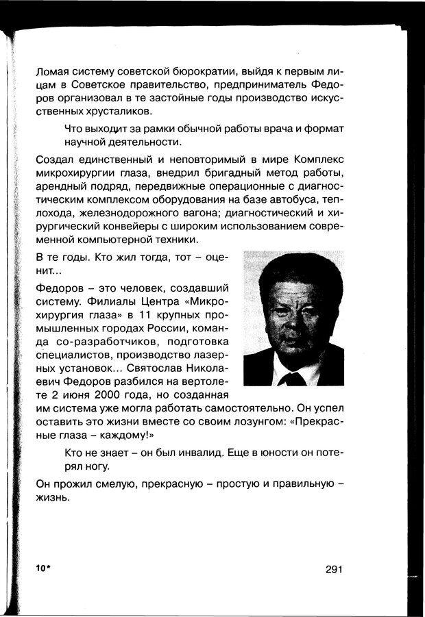 PDF. Простая правильная жизнь. Козлов Н. И. Страница 291. Читать онлайн