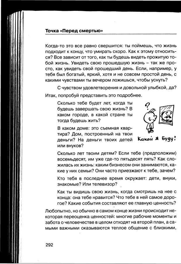 PDF. Простая правильная жизнь. Козлов Н. И. Страница 292. Читать онлайн