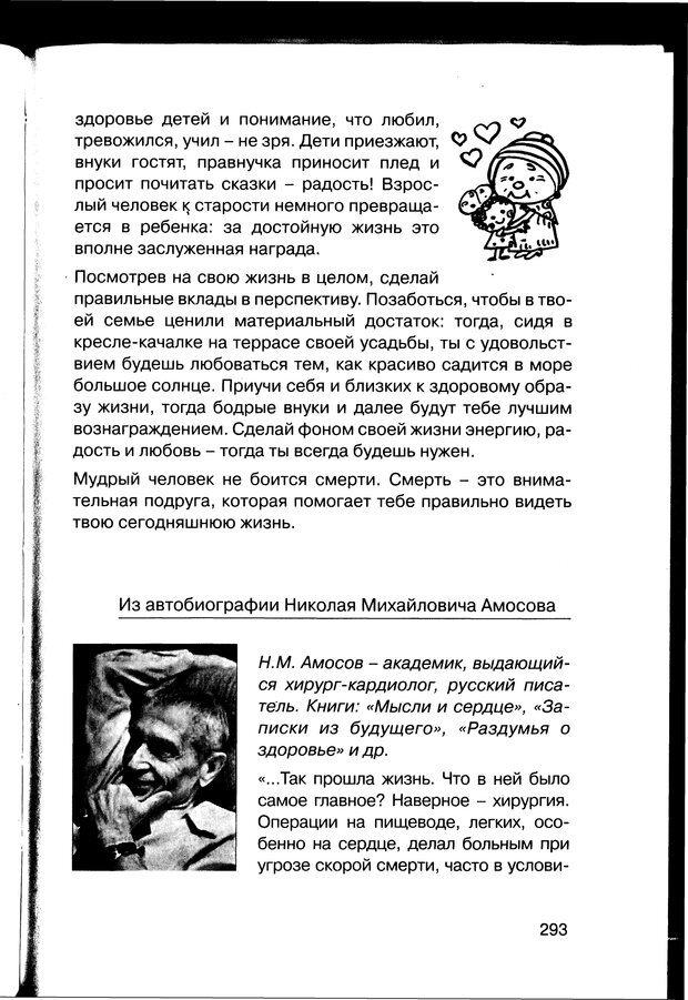 PDF. Простая правильная жизнь. Козлов Н. И. Страница 293. Читать онлайн