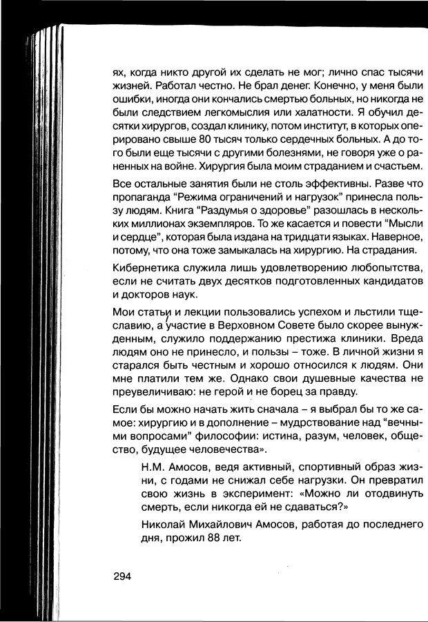 PDF. Простая правильная жизнь. Козлов Н. И. Страница 294. Читать онлайн
