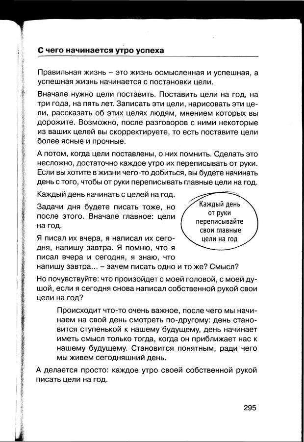 PDF. Простая правильная жизнь. Козлов Н. И. Страница 295. Читать онлайн