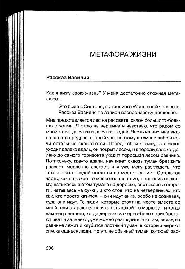 PDF. Простая правильная жизнь. Козлов Н. И. Страница 296. Читать онлайн