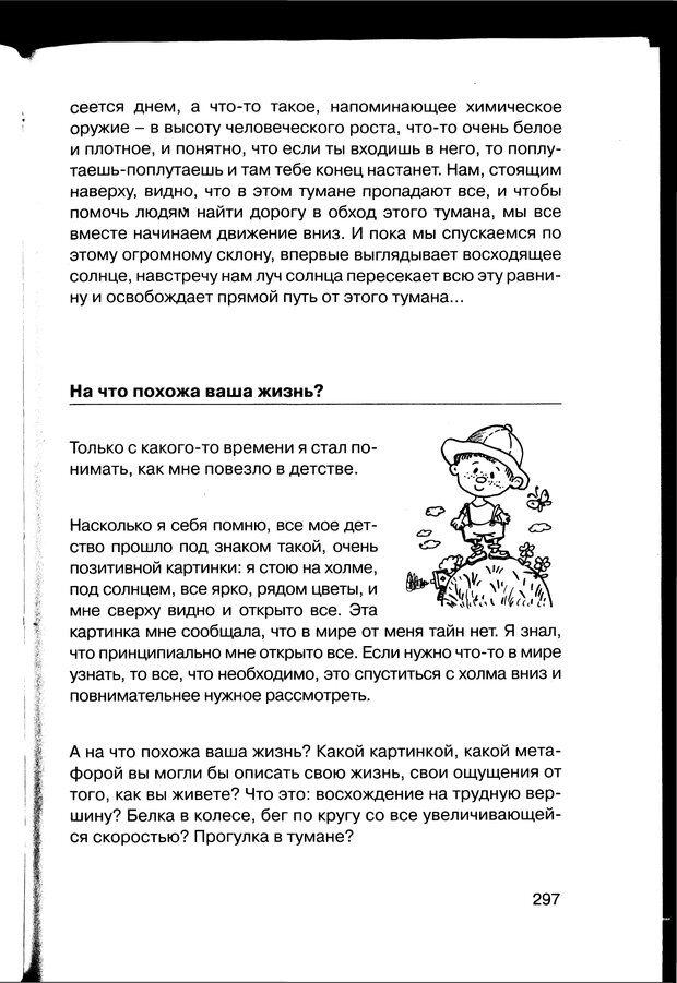 PDF. Простая правильная жизнь. Козлов Н. И. Страница 297. Читать онлайн