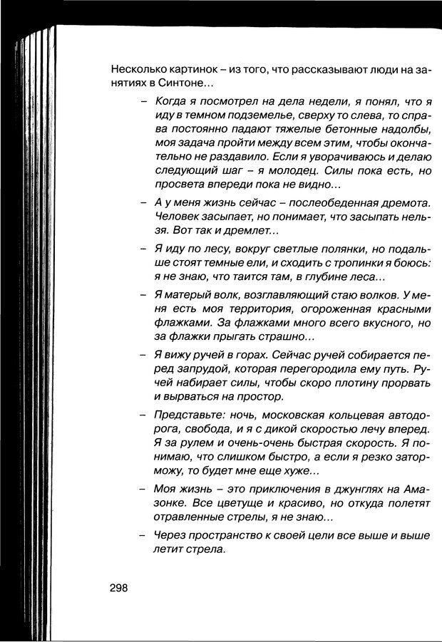 PDF. Простая правильная жизнь. Козлов Н. И. Страница 298. Читать онлайн