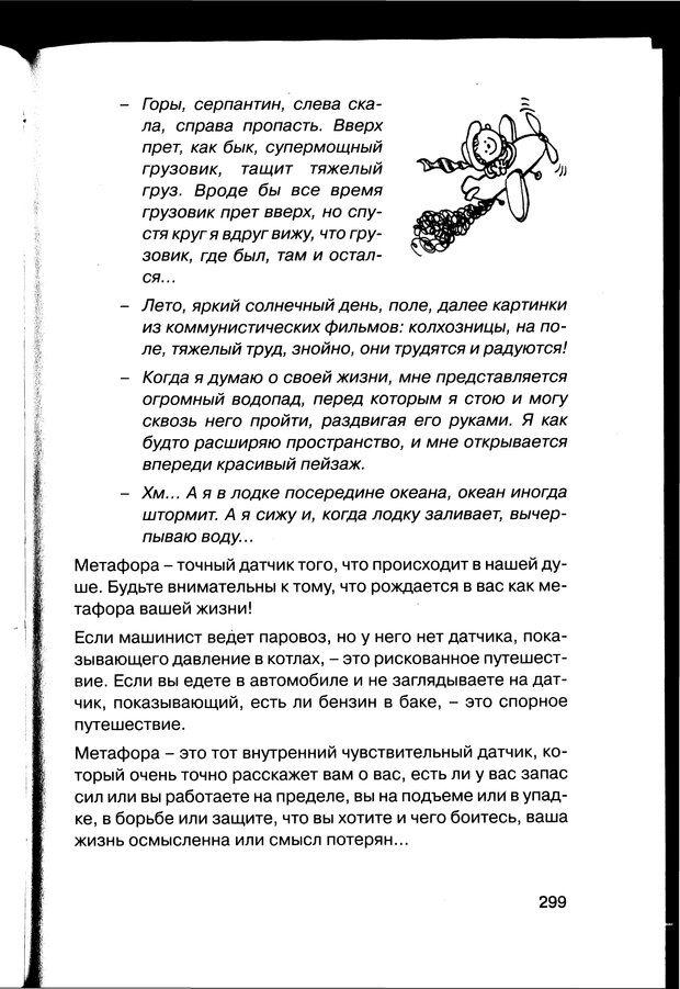 PDF. Простая правильная жизнь. Козлов Н. И. Страница 299. Читать онлайн