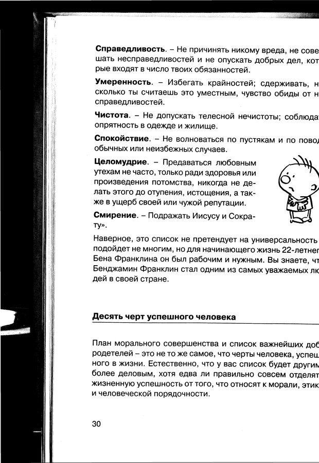 PDF. Простая правильная жизнь. Козлов Н. И. Страница 30. Читать онлайн