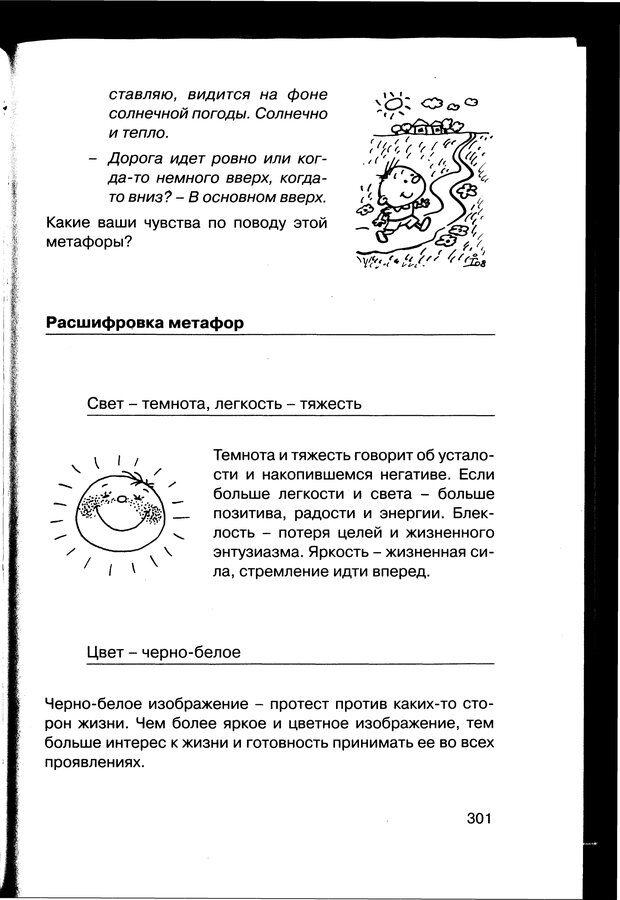 PDF. Простая правильная жизнь. Козлов Н. И. Страница 301. Читать онлайн