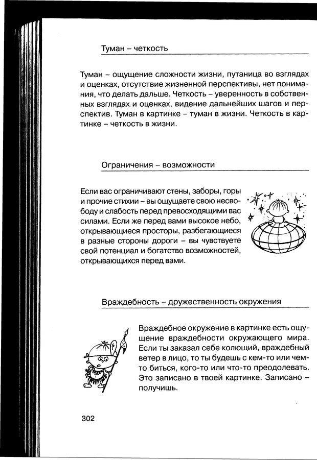 PDF. Простая правильная жизнь. Козлов Н. И. Страница 302. Читать онлайн