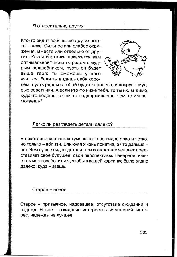 PDF. Простая правильная жизнь. Козлов Н. И. Страница 303. Читать онлайн