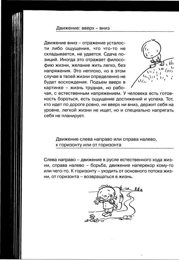PDF. Простая правильная жизнь. Козлов Н. И. Страница 304. Читать онлайн
