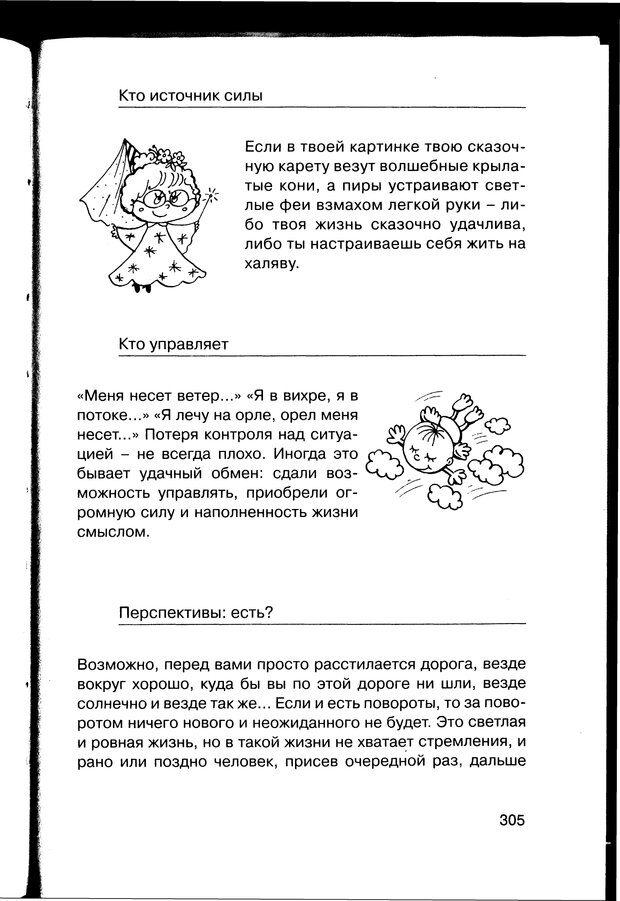 PDF. Простая правильная жизнь. Козлов Н. И. Страница 305. Читать онлайн