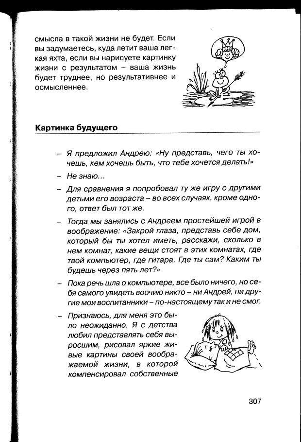 PDF. Простая правильная жизнь. Козлов Н. И. Страница 307. Читать онлайн
