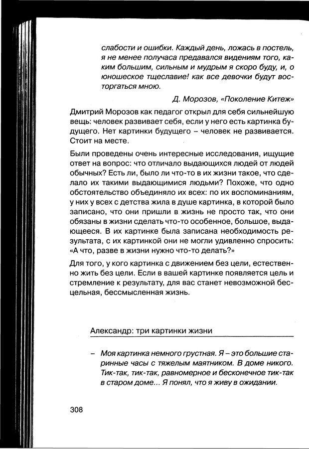 PDF. Простая правильная жизнь. Козлов Н. И. Страница 308. Читать онлайн