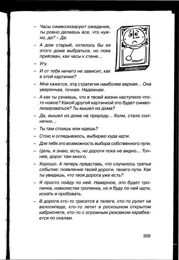 PDF. Простая правильная жизнь. Козлов Н. И. Страница 309. Читать онлайн