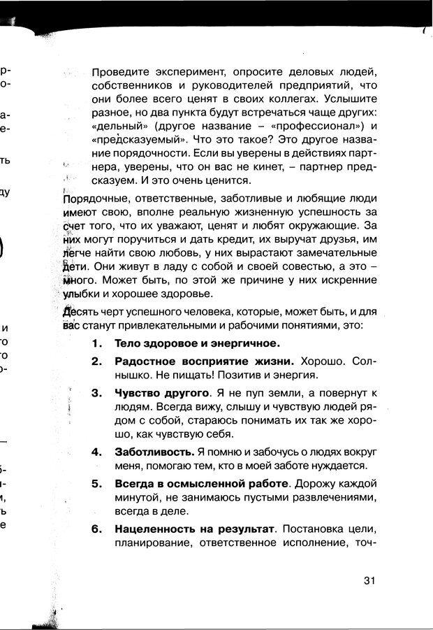 PDF. Простая правильная жизнь. Козлов Н. И. Страница 31. Читать онлайн