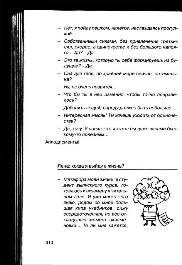 PDF. Простая правильная жизнь. Козлов Н. И. Страница 310. Читать онлайн