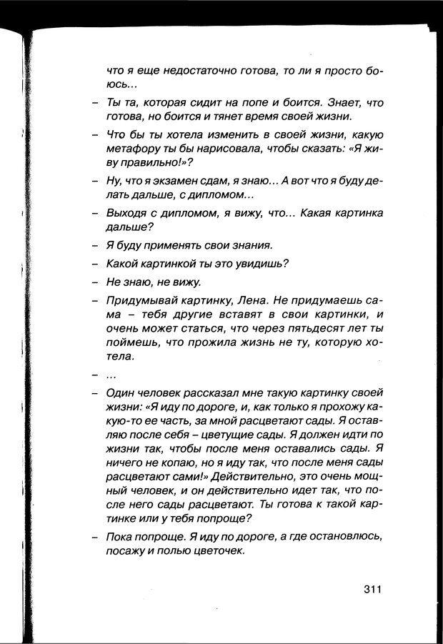 PDF. Простая правильная жизнь. Козлов Н. И. Страница 311. Читать онлайн