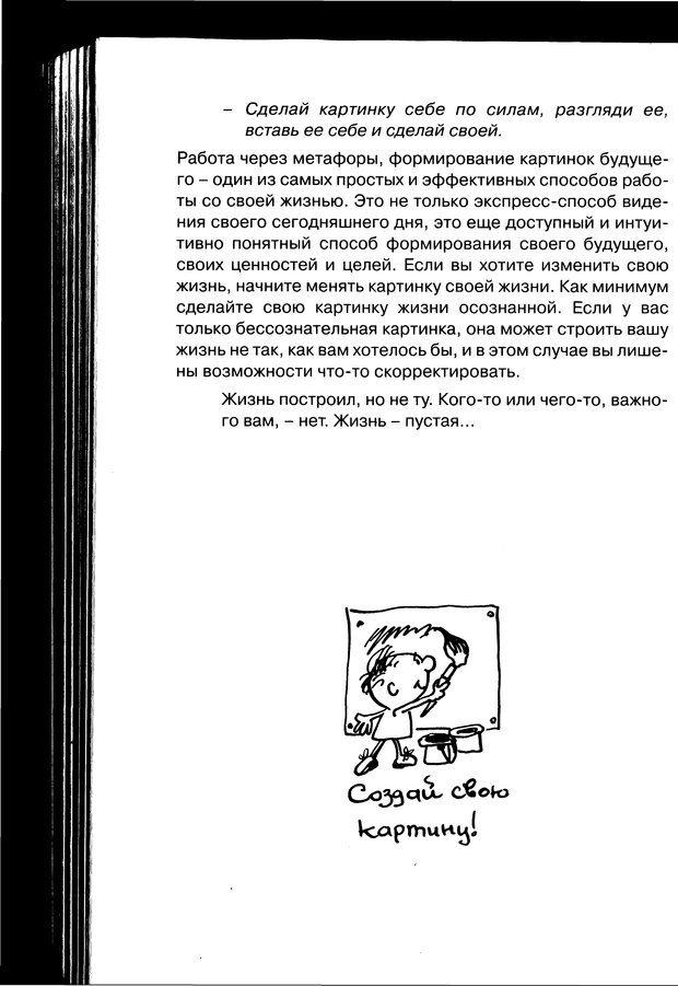PDF. Простая правильная жизнь. Козлов Н. И. Страница 312. Читать онлайн