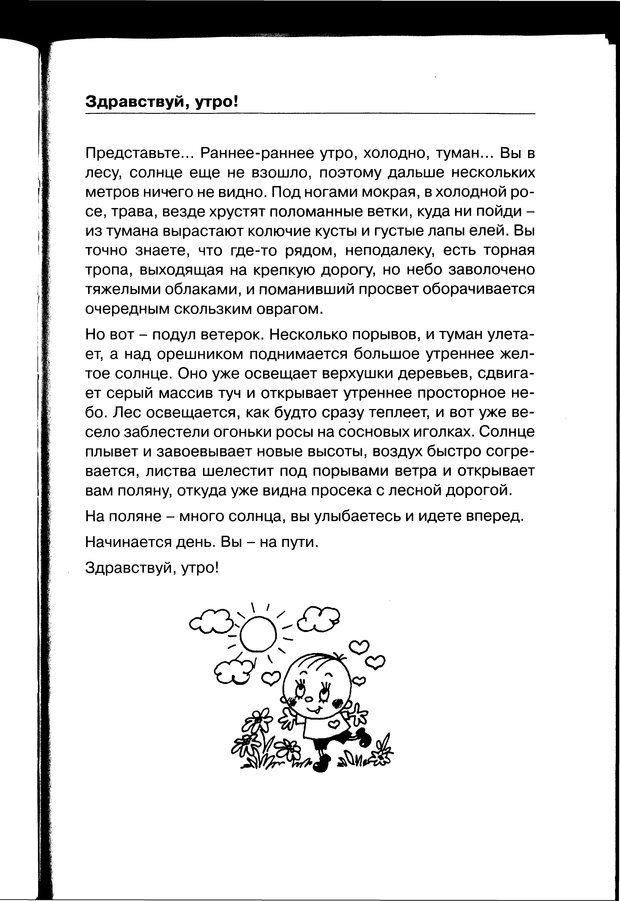 PDF. Простая правильная жизнь. Козлов Н. И. Страница 313. Читать онлайн