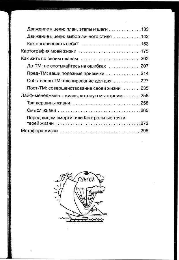 PDF. Простая правильная жизнь. Козлов Н. И. Страница 315. Читать онлайн