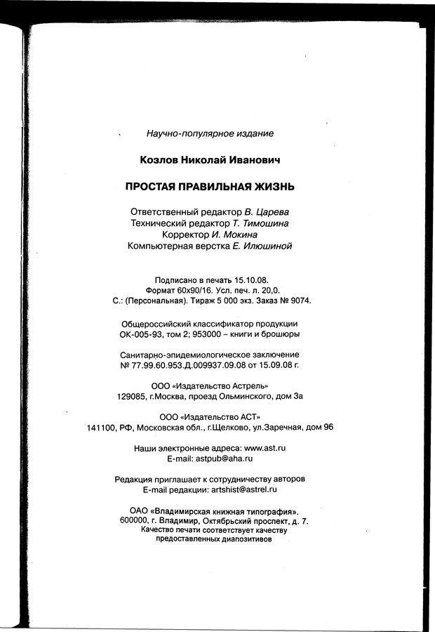 PDF. Простая правильная жизнь. Козлов Н. И. Страница 317. Читать онлайн
