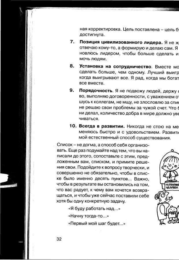 PDF. Простая правильная жизнь. Козлов Н. И. Страница 32. Читать онлайн