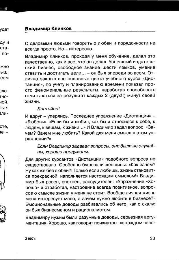 PDF. Простая правильная жизнь. Козлов Н. И. Страница 33. Читать онлайн