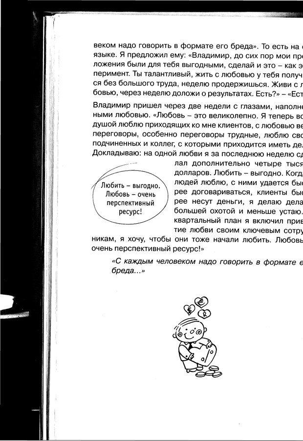 PDF. Простая правильная жизнь. Козлов Н. И. Страница 34. Читать онлайн