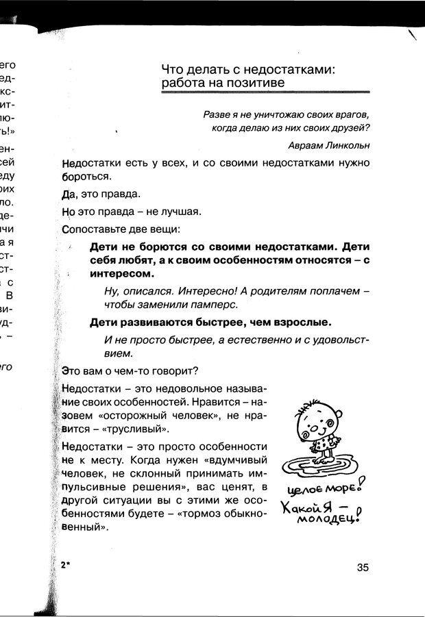 PDF. Простая правильная жизнь. Козлов Н. И. Страница 35. Читать онлайн