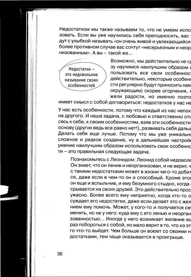 PDF. Простая правильная жизнь. Козлов Н. И. Страница 36. Читать онлайн