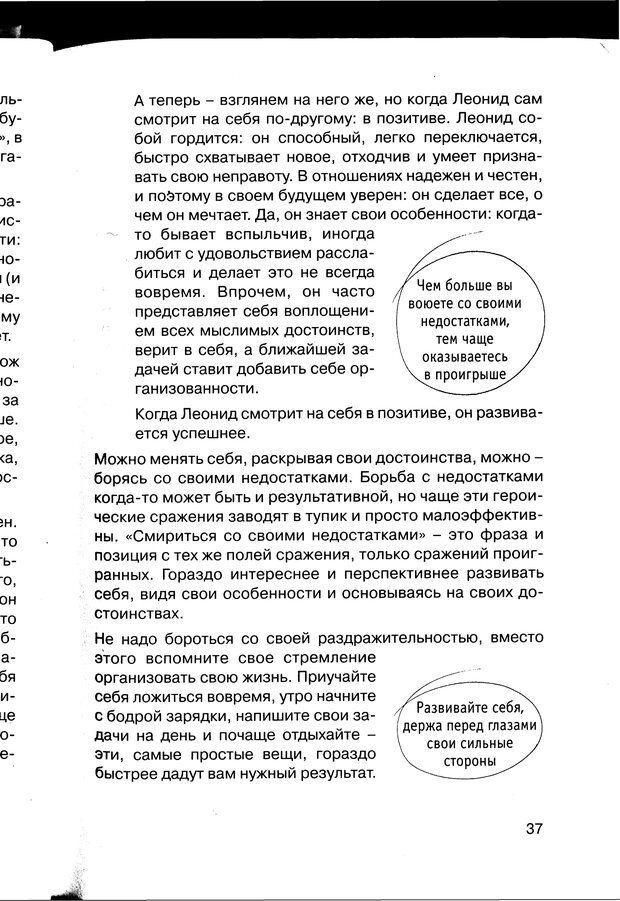 PDF. Простая правильная жизнь. Козлов Н. И. Страница 37. Читать онлайн