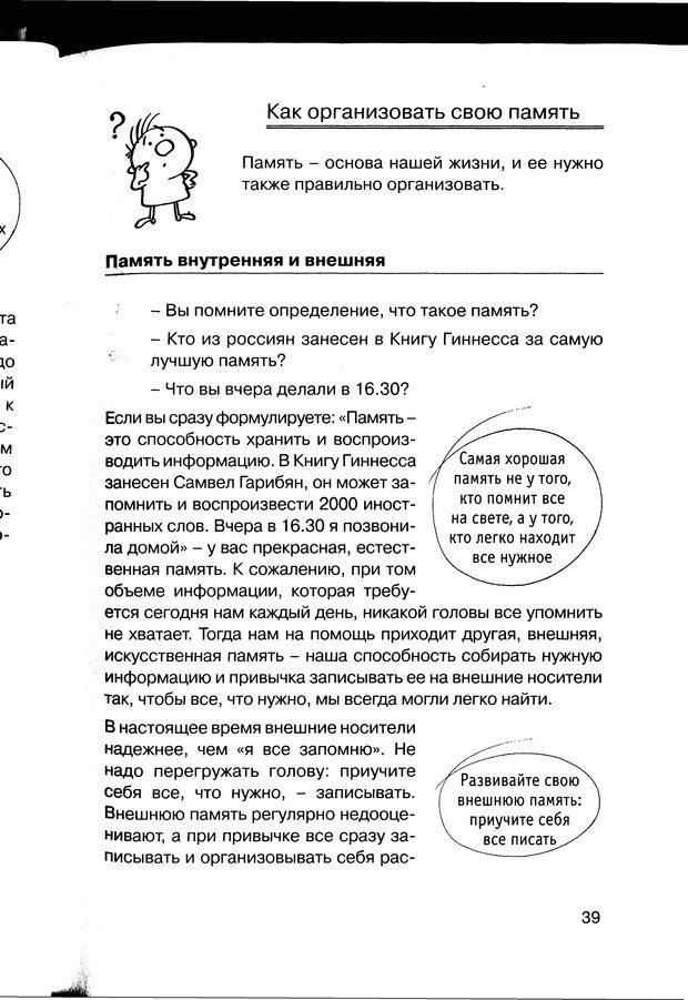 PDF. Простая правильная жизнь. Козлов Н. И. Страница 39. Читать онлайн