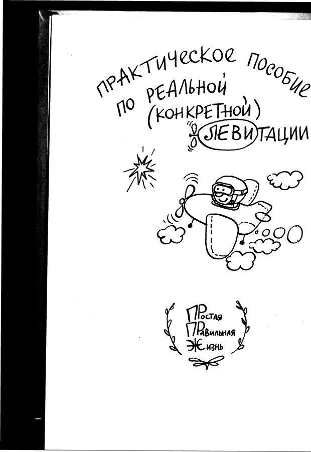PDF. Простая правильная жизнь. Козлов Н. И. Страница 4. Читать онлайн