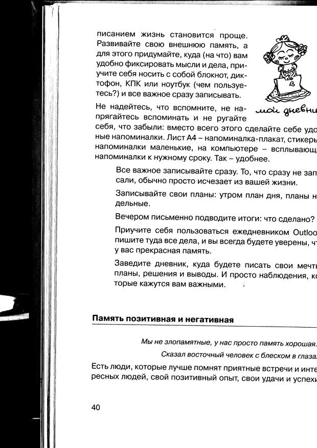 PDF. Простая правильная жизнь. Козлов Н. И. Страница 40. Читать онлайн