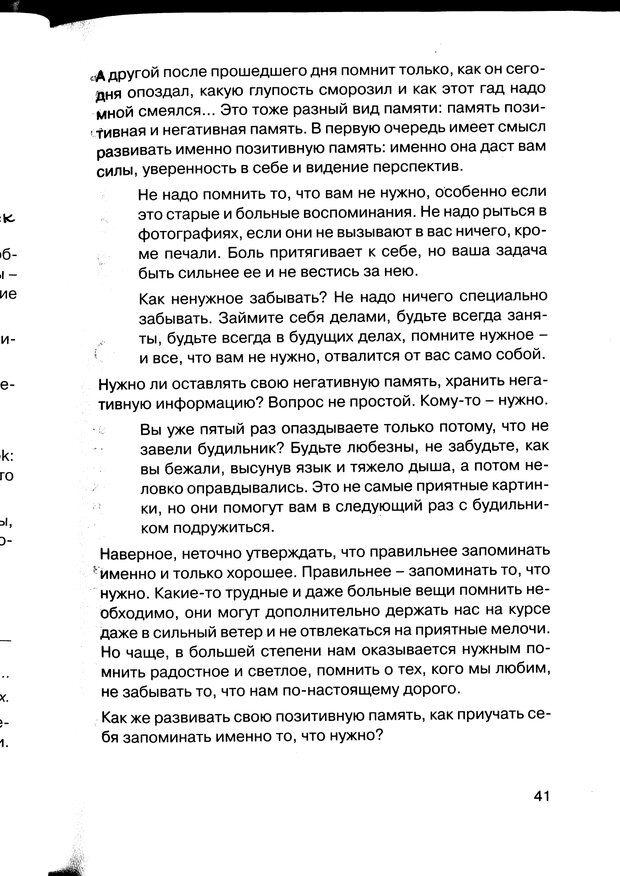 PDF. Простая правильная жизнь. Козлов Н. И. Страница 41. Читать онлайн