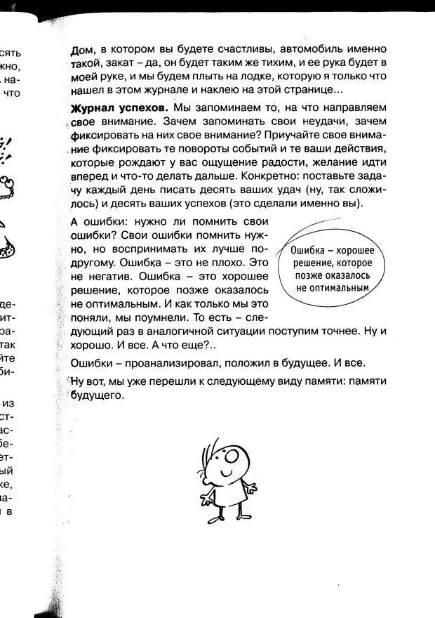 PDF. Простая правильная жизнь. Козлов Н. И. Страница 43. Читать онлайн