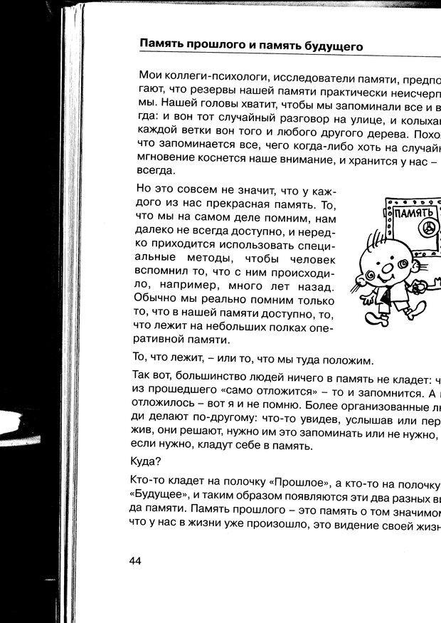 PDF. Простая правильная жизнь. Козлов Н. И. Страница 44. Читать онлайн