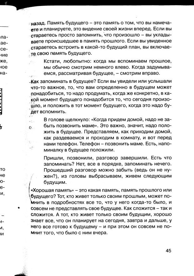 PDF. Простая правильная жизнь. Козлов Н. И. Страница 45. Читать онлайн