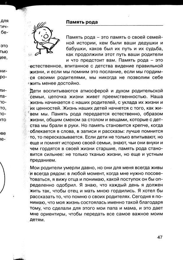 PDF. Простая правильная жизнь. Козлов Н. И. Страница 47. Читать онлайн