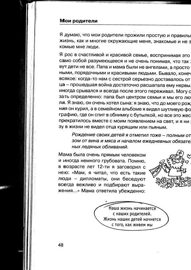 PDF. Простая правильная жизнь. Козлов Н. И. Страница 48. Читать онлайн